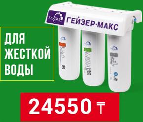 Скидка на Гейзер Макс Белый